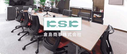 KSK 倉島商事株式会社