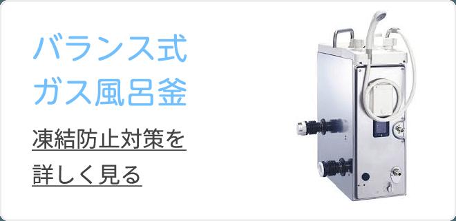 バランス式ガス風呂釜 凍結防止対策を詳しく見る